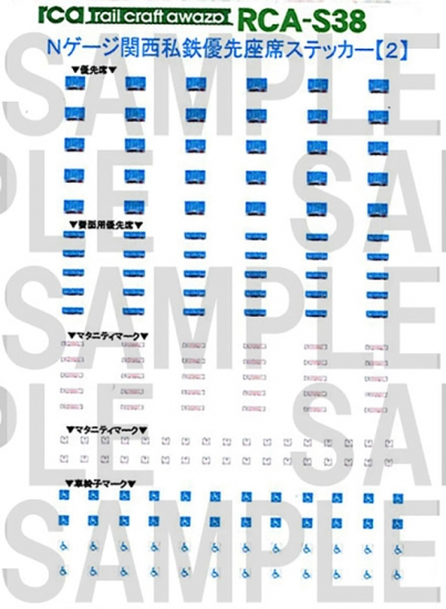 レールクラフト阿波座 関西私鉄『優先座席』【2】(青・マタニティマーク付)[RCA-S38]