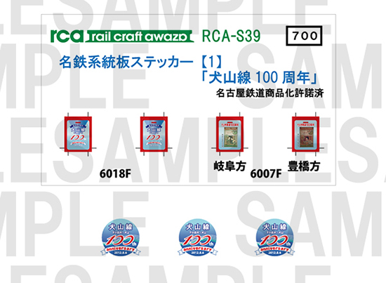 レールクラフト阿波座 名鉄系統板ステッカー【1】(犬山線100周年・インレタ付)[RCA-S39]