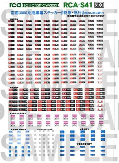 レールクラフト阿波座 南海3000系用黒方向幕 『特急・急行』編(鉄コレ用)[RCA-S41]