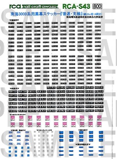 レールクラフト阿波座 南海3000系用黒方向幕 『普通/支線』編(鉄コレ用)[RCA-S43]