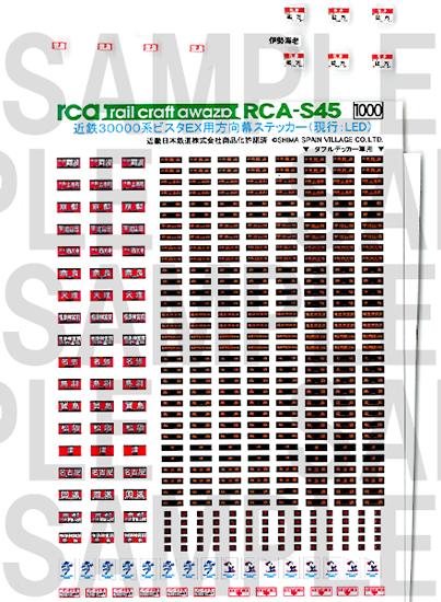 レールクラフト阿波座 近鉄30000系ビスタEX用方向幕ステッカー【2】 (現行:LED)[RCA-S45]