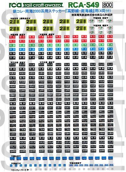 レールクラフト阿波座 鉄コレ・南海2000系用方向幕  『高野線・南海線用』[RCA-S49]