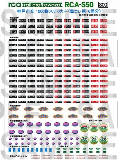 レールクラフト阿波座 神戸市交1000形ステッカー(鉄コレ用)[RCA-S50]