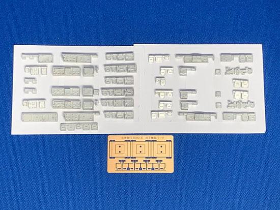 レールクラフト阿波座 北神急行7000系用床下機器【2】(更新後)[RCA-Y29]