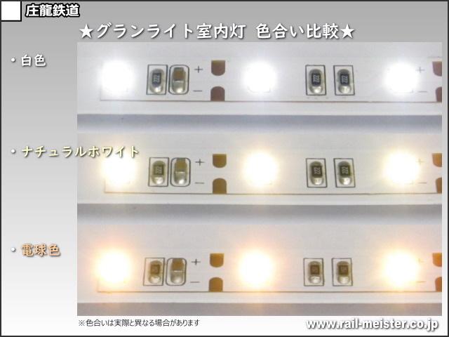 庄龍鉄道 グランライト 新LED室内灯キット[GL-10PW/GL-10NW/GL-10WW]