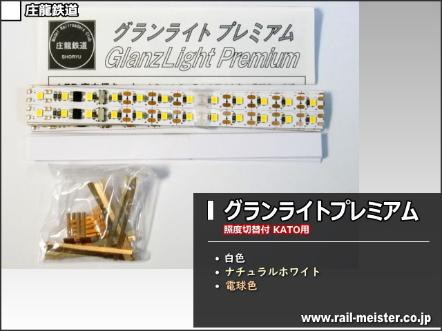 庄龍鉄道 グランライトプレミアム 照度切替付LED室内灯 KATO用