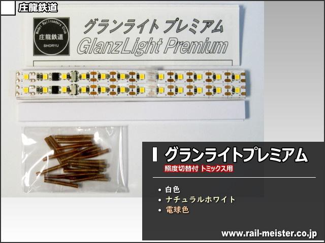 庄龍鉄道 グランライトプレミアム 照度切替付LED室内灯 トミックス用