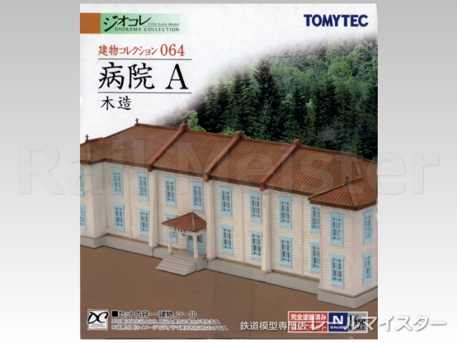 トミーテック 建物コレクション064 病院A