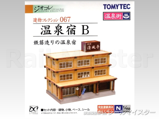 トミーテック 建物コレクション067 温泉宿B