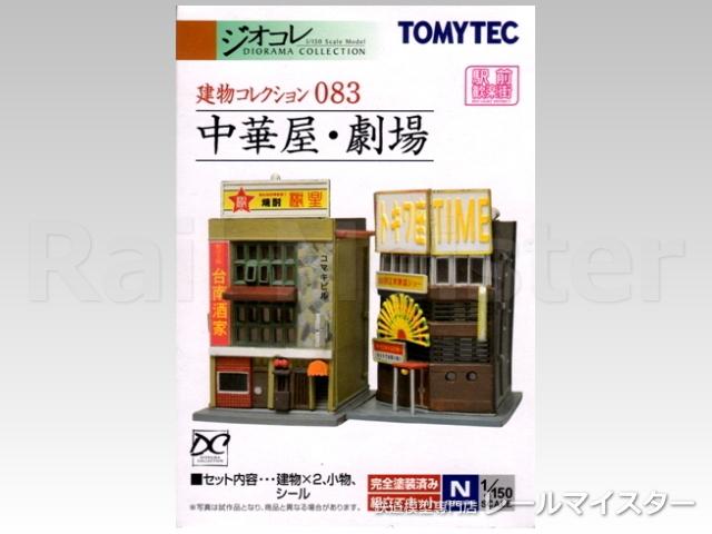 トミーテック 建物コレクション083 中華屋・劇場