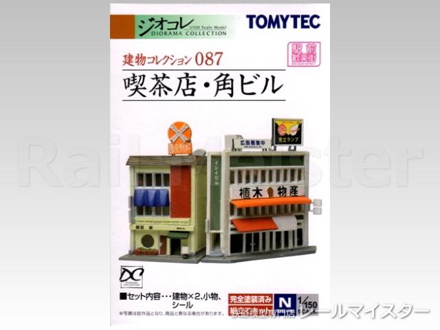 トミーテック 建物コレクション087 喫茶店・角ビル
