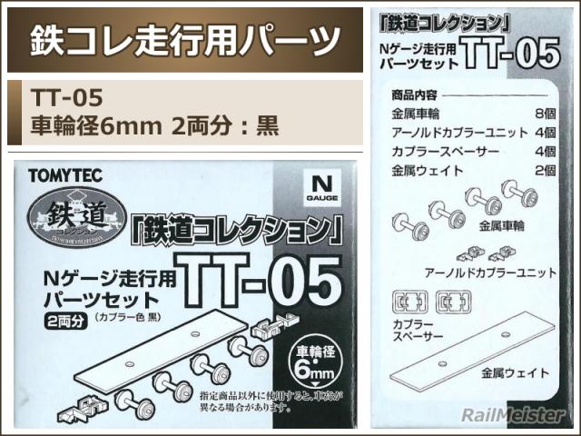 トミーテック 鉄道コレクション Nゲージ走行用パーツセット(車輪径6mm 2両分:黒)[TT-05]