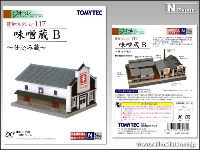 トミーテック 建物コレクション117 味噌蔵B ~仕込み蔵~