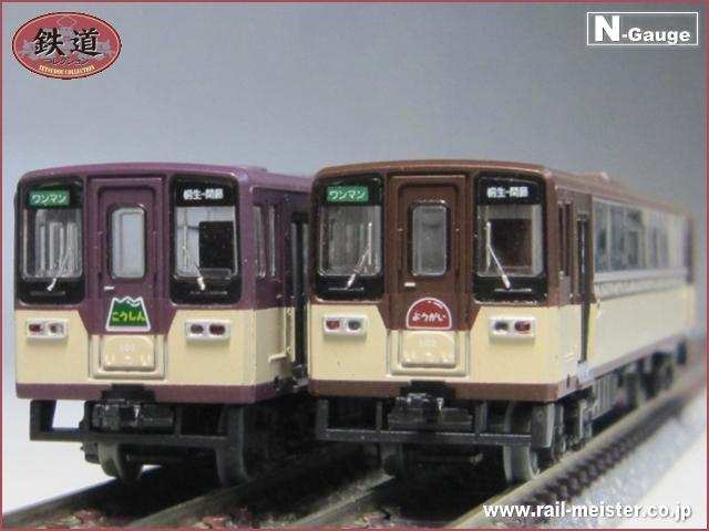 トミーテック 鉄道コレクション わたらせ渓谷鉄道わ89-100型(登場時塗装)2両セット