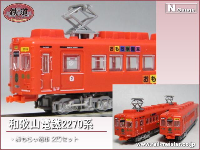 トミーテック 鉄道コレクション 和歌山電鐵2270系 おもちゃ電車 2両セット