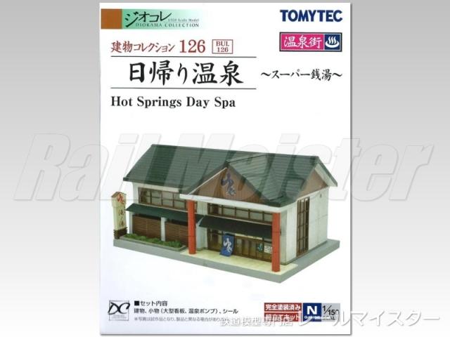 トミーテック 建物コレクション126 日帰り温泉[BUI.126]