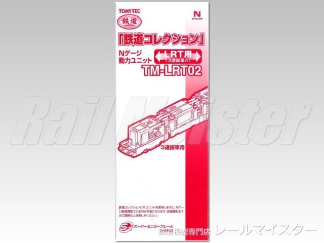トミーテック 鉄道コレクション動力ユニット LRT用(3連接車A)[TM-LRT02]