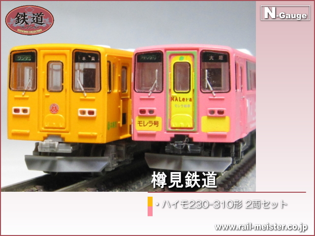 トミーテック 鉄道コレクション 樽見鉄道ハイモ230-310形 2両セット