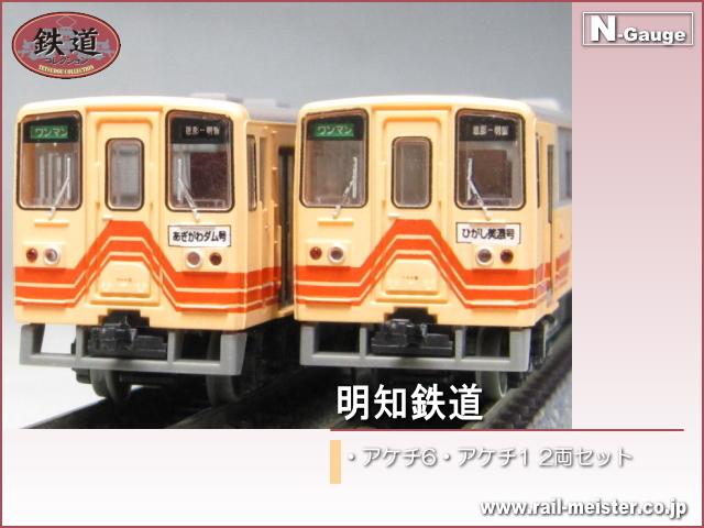 トミーテック 鉄道コレクション 明知鉄道アケチ6・アケチ1 2両セット