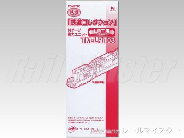 トミックス 鉄道コレクション動力ユニット LRT用(3連接車B)[TM-LRT03]