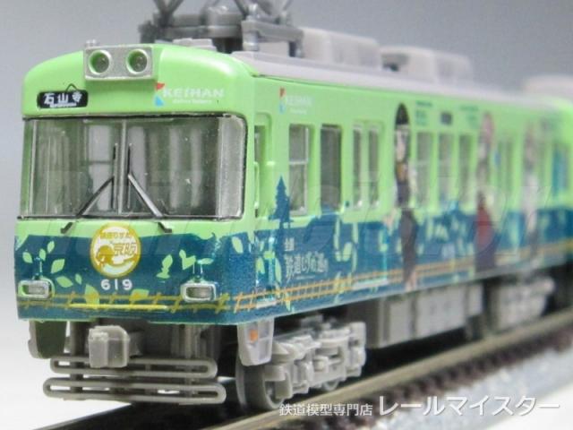 トミーテック 鉄道コレクション 京阪電車大津線600形4次車 鉄道むすめラッピング2両セット