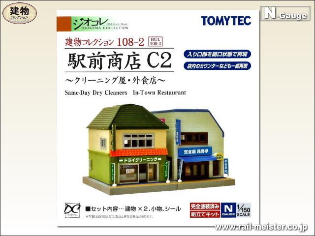 トミーテック 建物コレクション108-2 駅前商店C2[BUI.108-2]