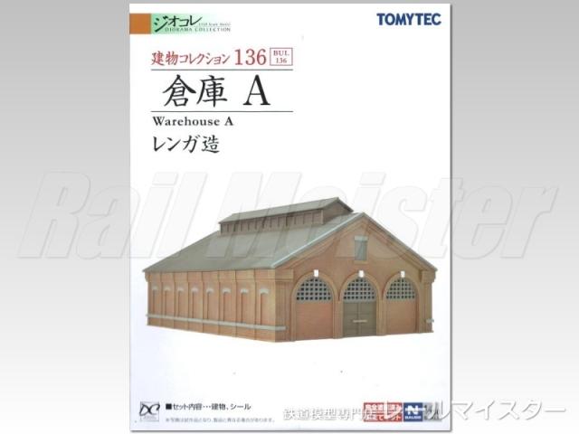 トミーテック 建物コレクション136 倉庫A[BUI.136]