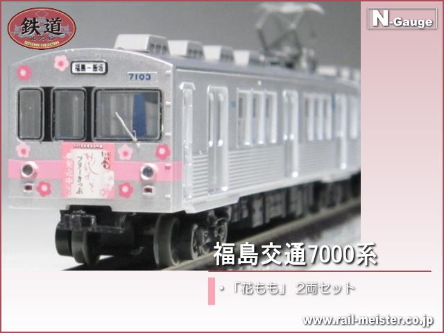 トミーテック 鉄道コレクション 福島交通7000系「花もも」 2両セット
