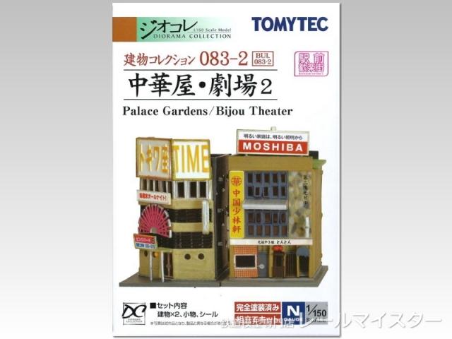トミーテック 建物コレクション083-2 中華屋・劇場2[BUI.083-2]