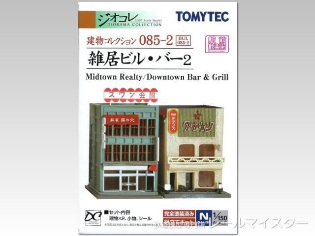 トミーテック 建物コレクション085-2 雑居ビル・バー2[BUI.085-2]