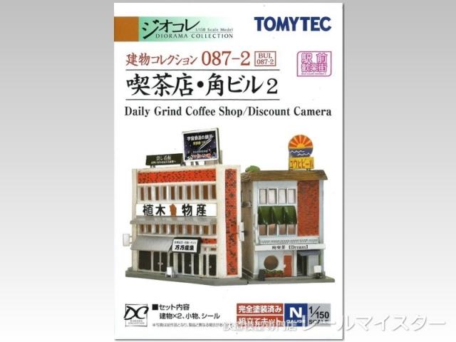 トミーテック 建物コレクション087-2 喫茶店・角ビル2[BUI.087-2]