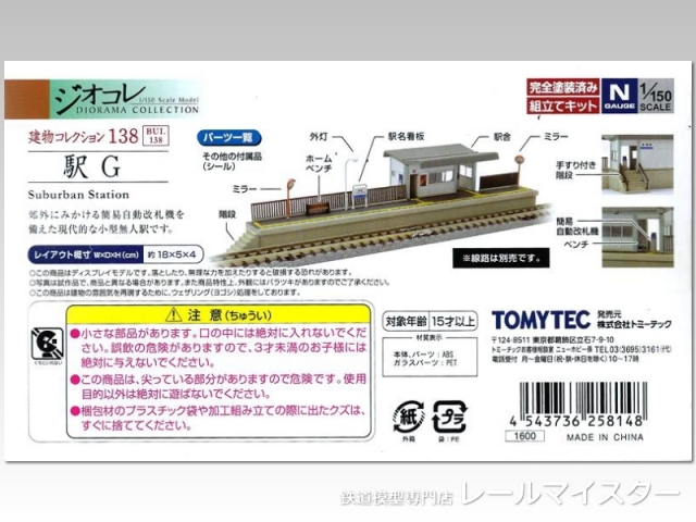 トミーテック 建物コレクション138 駅G[BUI.138]
