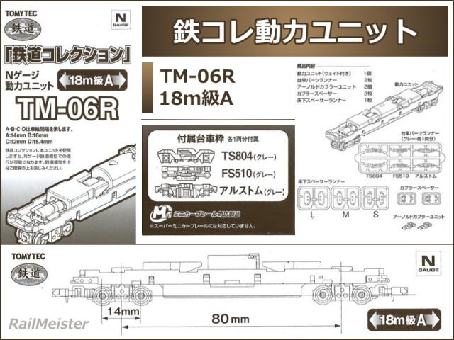 トミーテック 鉄道コレクション 動力ユニット 18m級A[TM-06R]