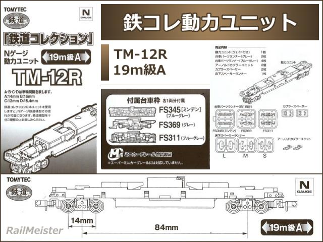 トミーテック 鉄道コレクション 動力ユニット 19m級A[TM-12R]