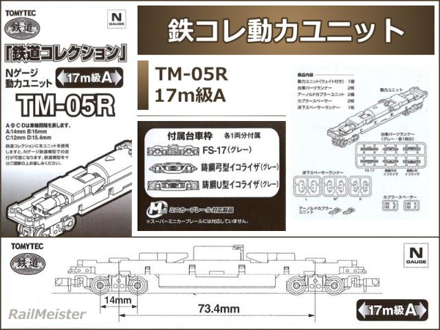 トミーテック 鉄道コレクション 動力ユニット 17m級A[TM-05R]