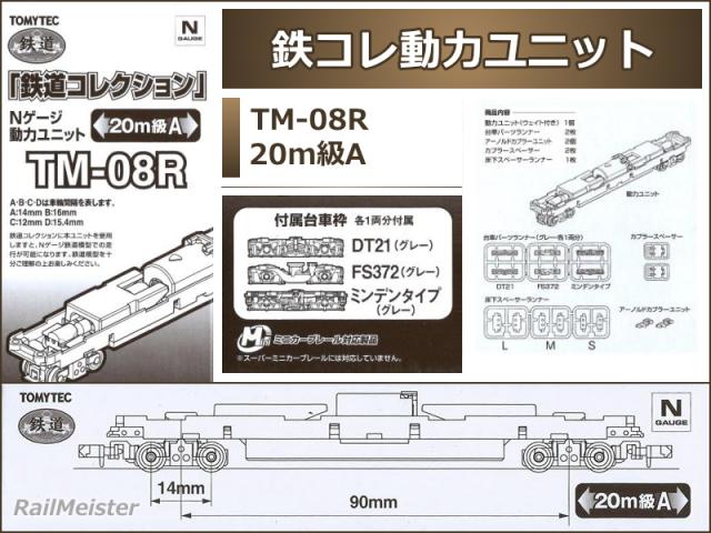 トミーテック 鉄道コレクション 動力ユニット 20m級A[TM-08R]