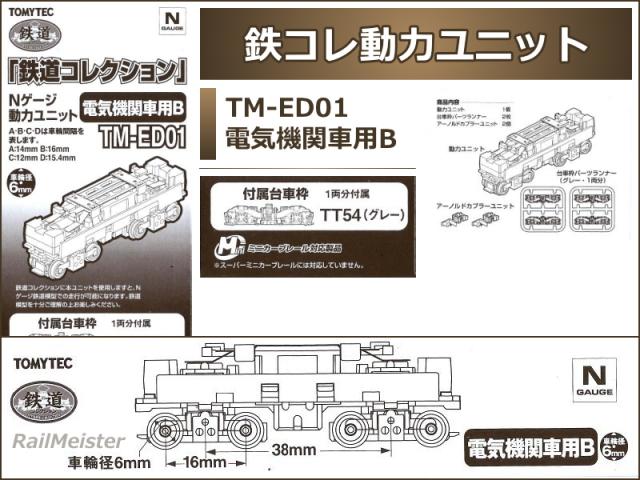 トミーテック 鉄道コレクション 動力ユニット 電気機関車用B[TM-ED01]