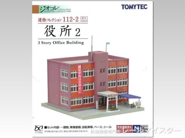 トミーテック 建物コレクション112-2 役所2[BUI.112-2]