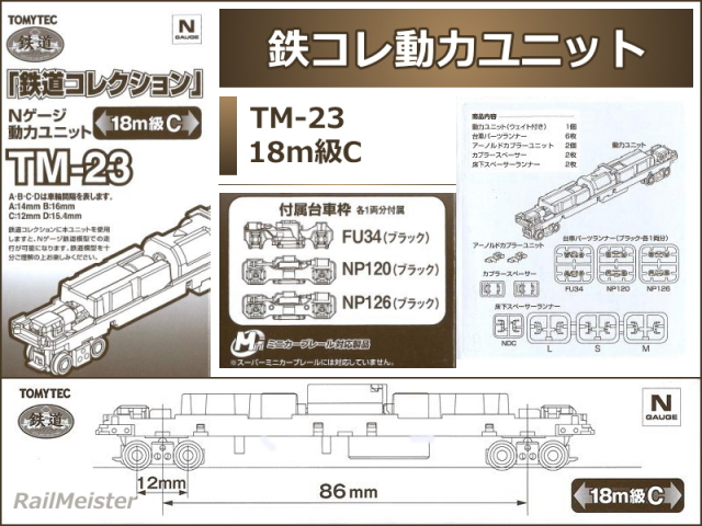トミーテック 鉄道コレクション 動力ユニット 18m級C[TM-23]
