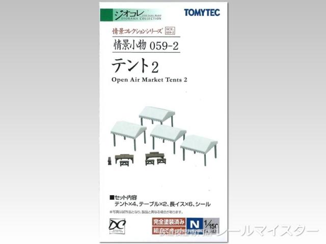 トミーテック 情景小物059-2 テント2[SCE.059-2]