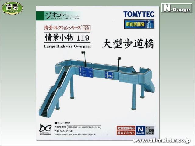トミーテック 情景小物119 大型歩道橋[SCE.119]