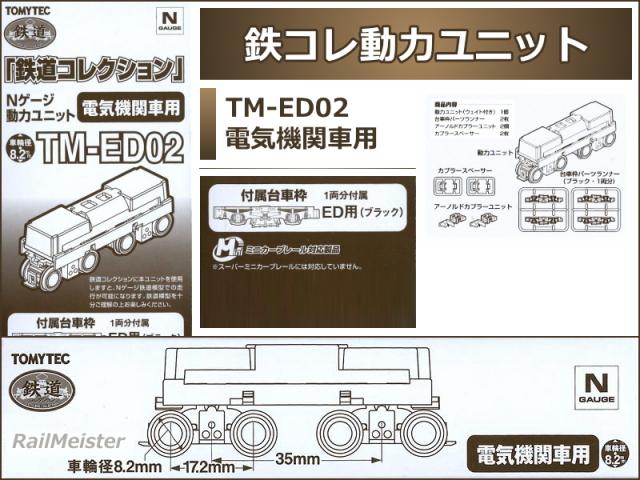 トミーテック 鉄道コレクション 動力ユニット 電気機関車用(車輪径8.2mm)[TM-ED02]