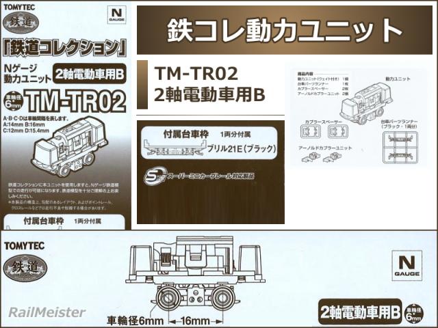 トミーテック 鉄道コレクション 動力ユニット 2軸電動車用B(車輪径6mm)[TM-TR02]