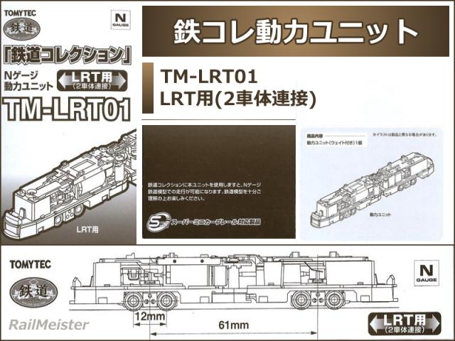 トミーテック 鉄道コレクション 動力ユニット LRT用・2車体連節[TM-LRT01]