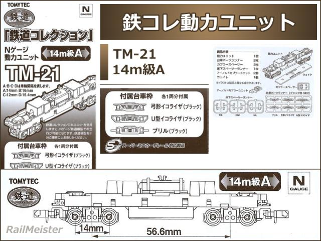 トミーテック 鉄道コレクション 動力ユニット 14m級A[TM-21]