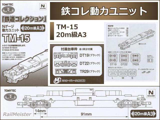 トミーテック 鉄道コレクション 動力ユニット 20m級A3[TM-15]