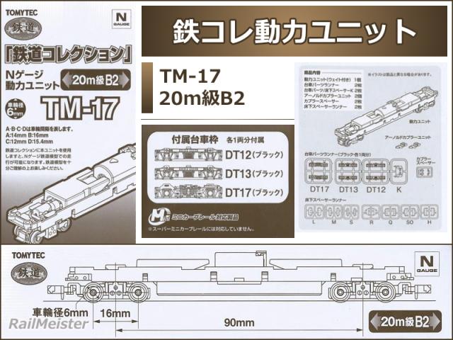 トミーテック 鉄道コレクション 動力ユニット 20m級B2[TM-17]
