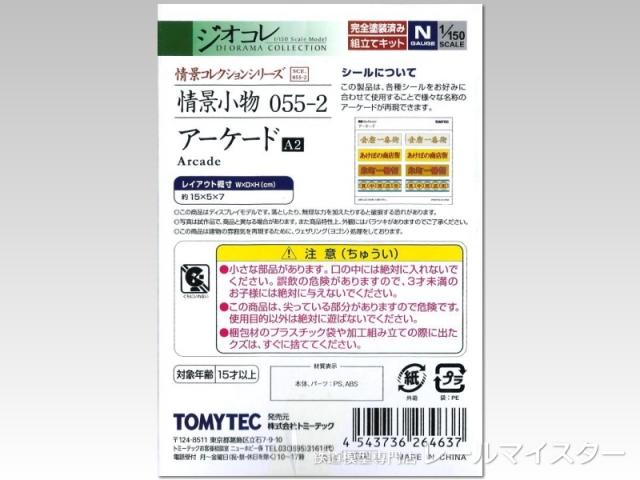 トミーテック 情景小物055-2 アーケードA2[SCE.055-2]
