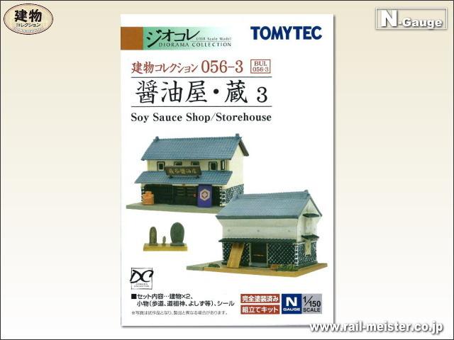 トミーテック 建物コレクション056-3 醤油屋・蔵3[BUI.056-3]