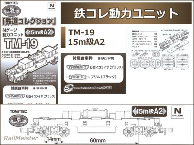 トミーテック 鉄道コレクション 動力ユニット 15m級A2[TM-19]